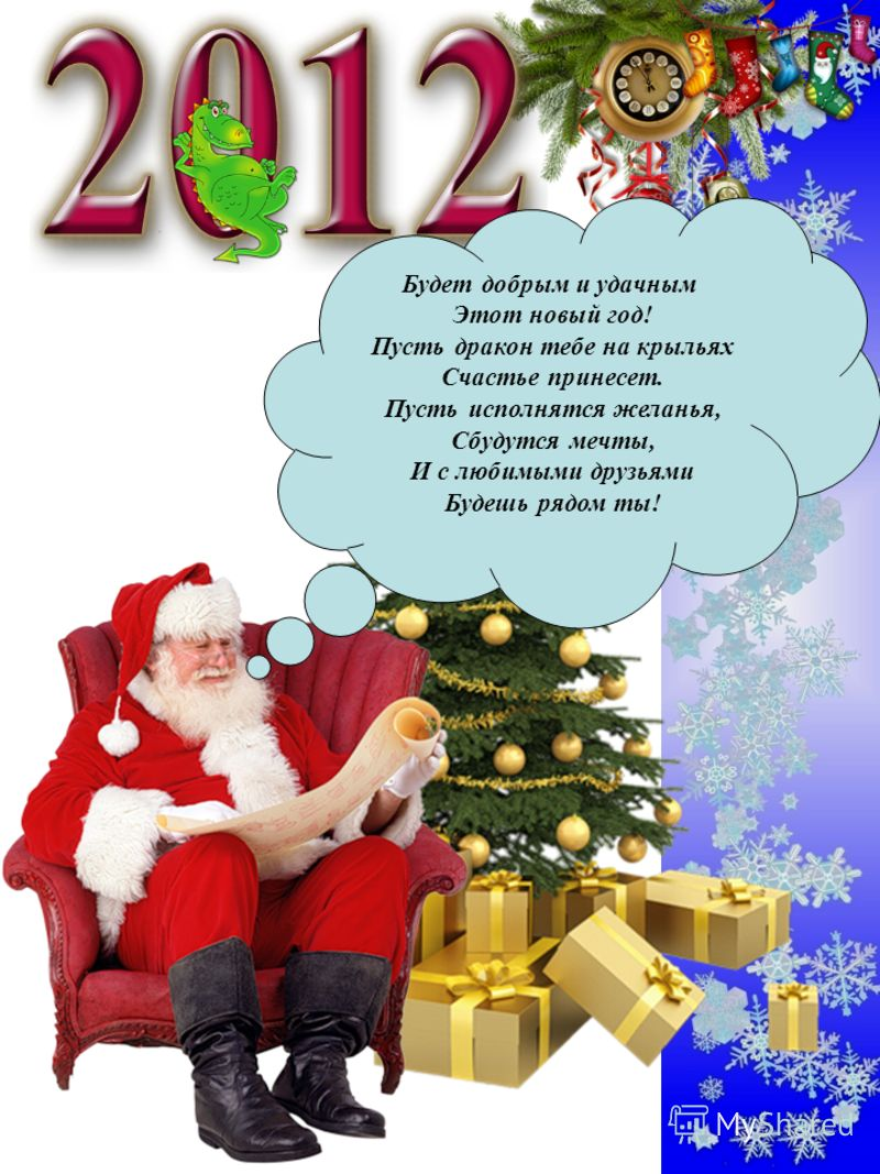 Будет добрым и удачным Этот новый год! Пусть дракон тебе на крыльях Счастье принесет. Пусть исполнятся желанья, Сбудутся мечты, И с любимыми друзьями Будешь рядом ты!