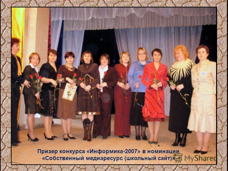 Призер конкурса «Информика-2007» в номинации «Собственный медиаресурс (школьный сайт)»