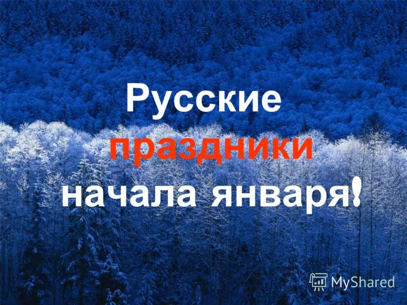 Русские праздники начала января !