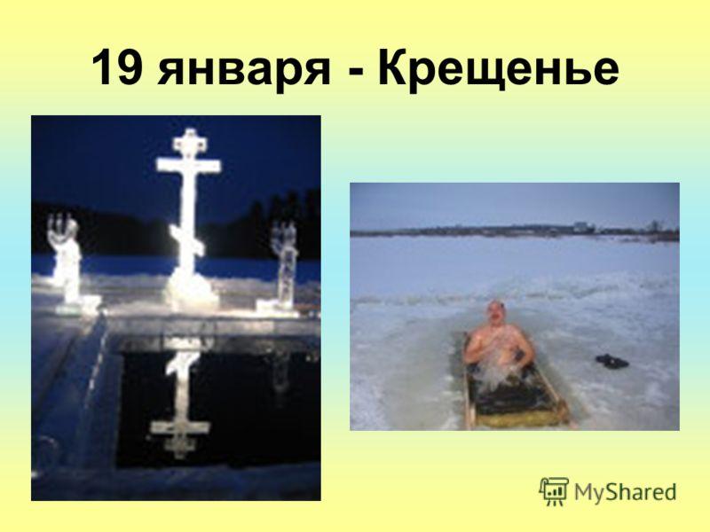 19 января - Крещенье