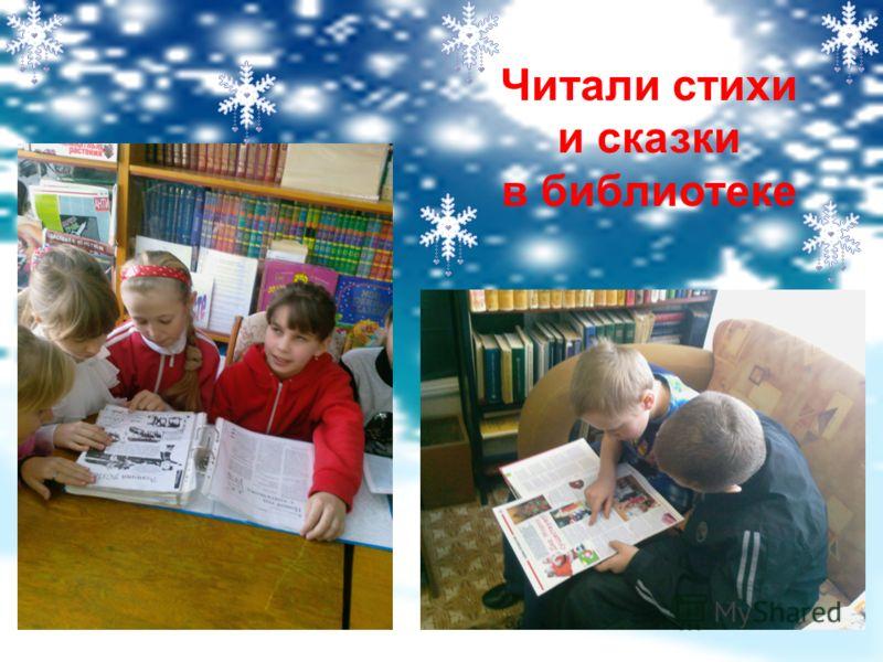 Читали стихи и сказки в библиотеке