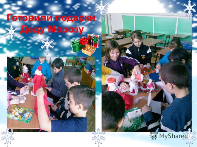 Готовили подарки Деду Морозу