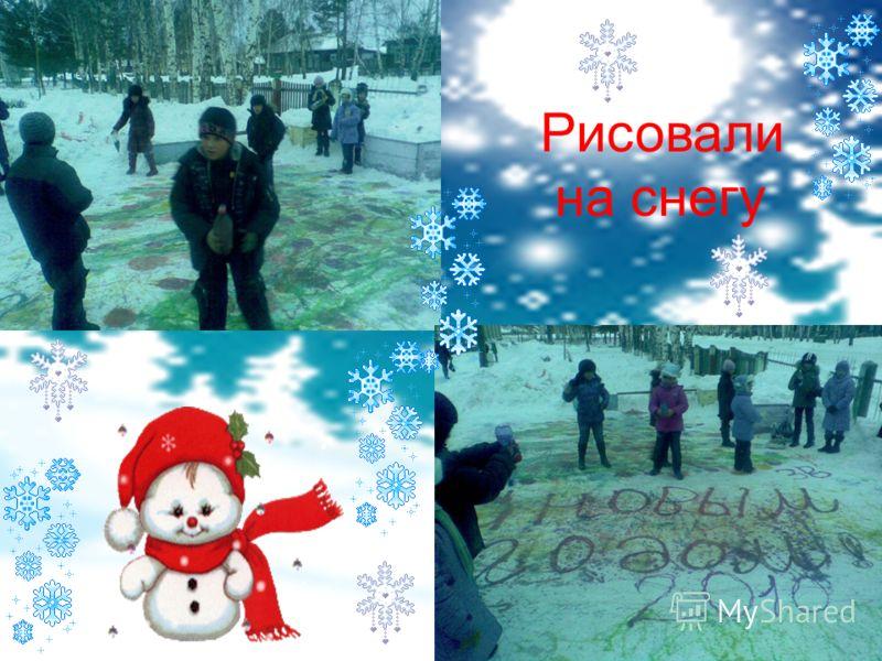 Рисовали на снегу