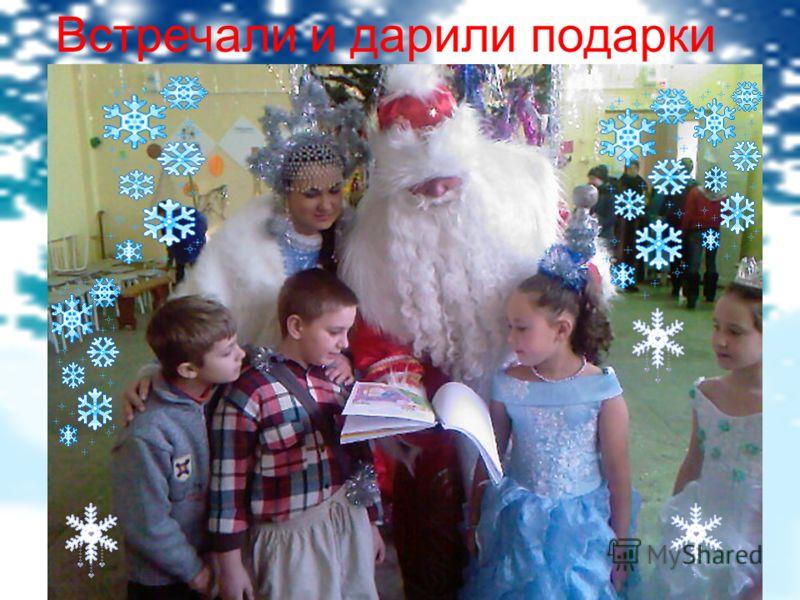 Встречали и дарили подарки