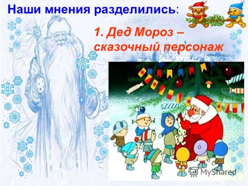 1. Дед Мороз – сказочный персонаж Наши мнения разделились: