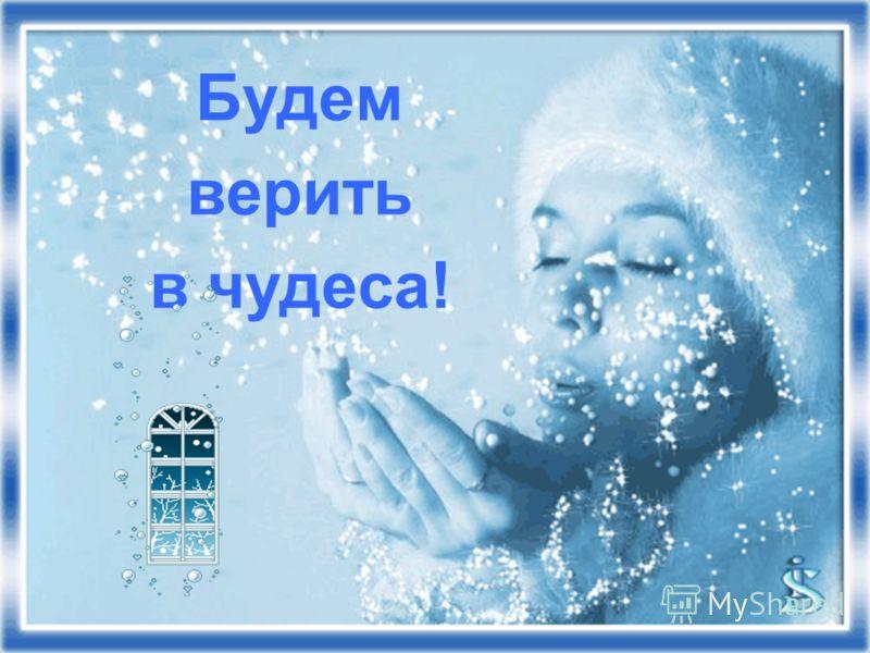 Будем верить в чудеса!