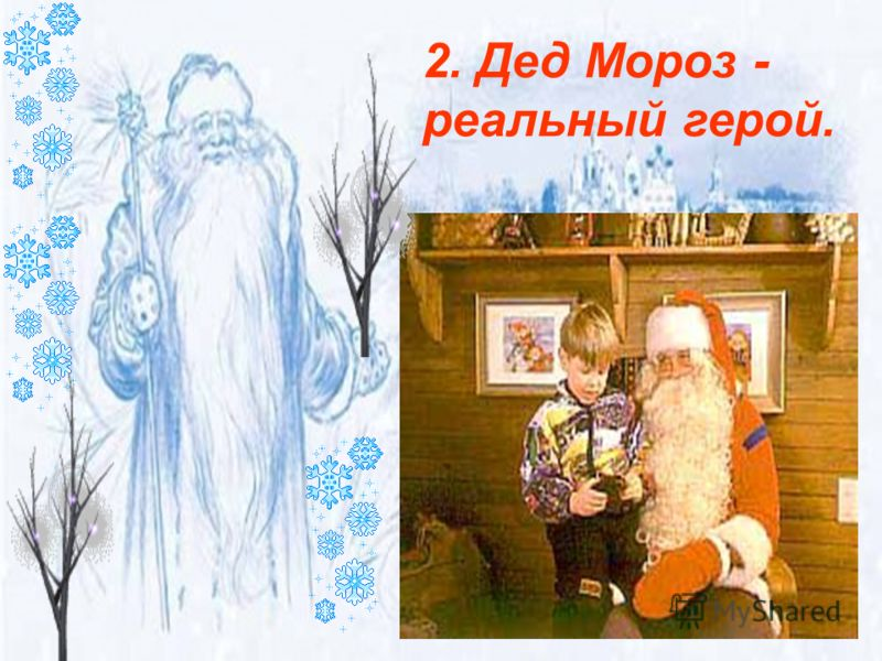 2. Дед Мороз - реальный герой.