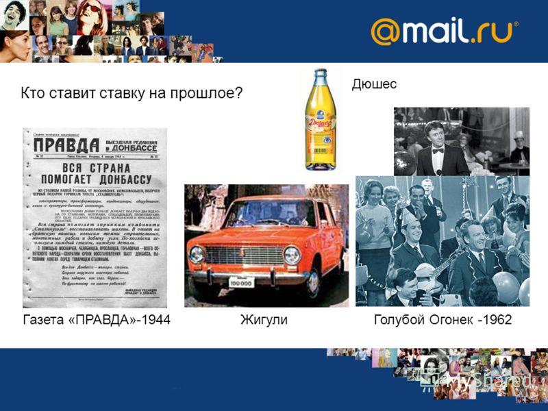 Кто ставит ставку на прошлое? Газета «ПРАВДА»-1944Голубой Огонек -1962 Дюшес Жигули