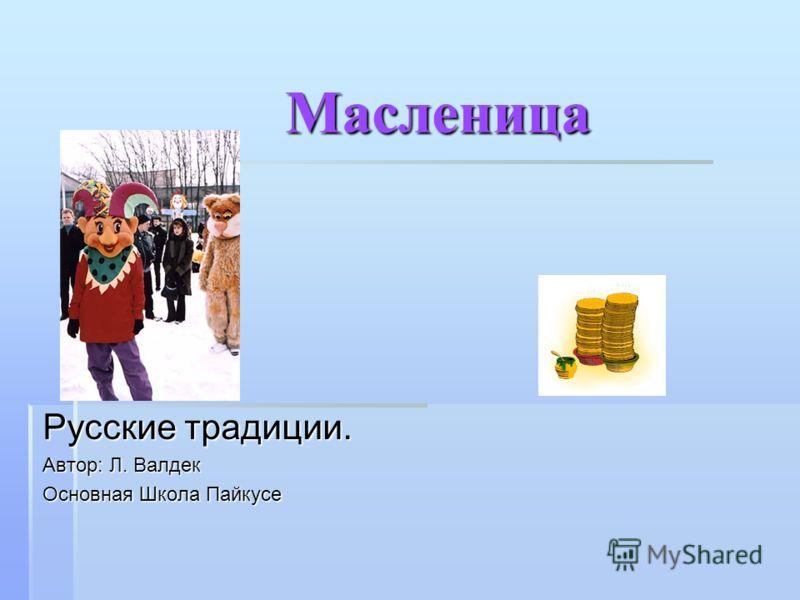 Масленица Русские традиции. Автор: Л. Валдек Основная Школа Пайкусе