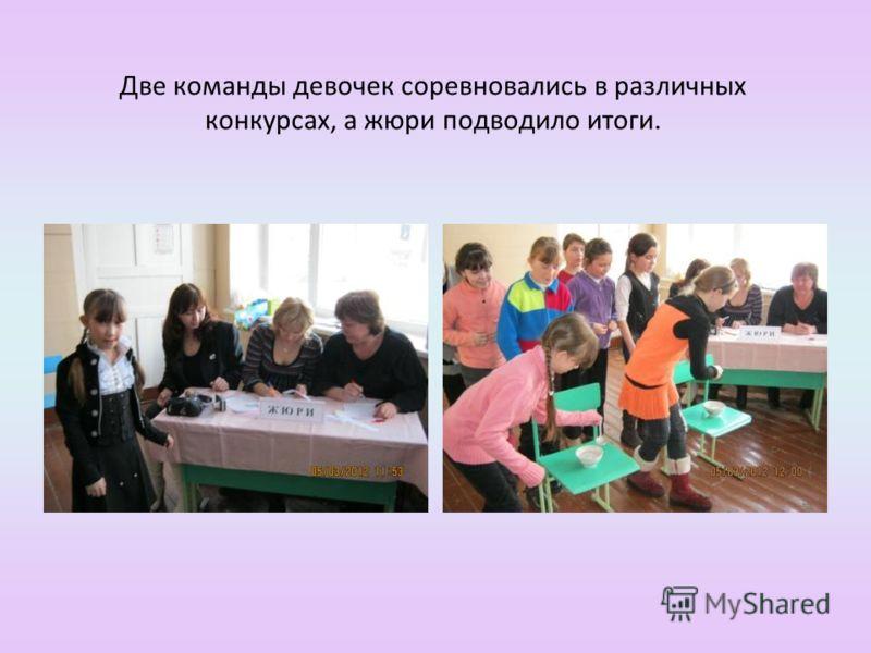 Две команды девочек соревновались в различных конкурсах, а жюри подводило итоги.