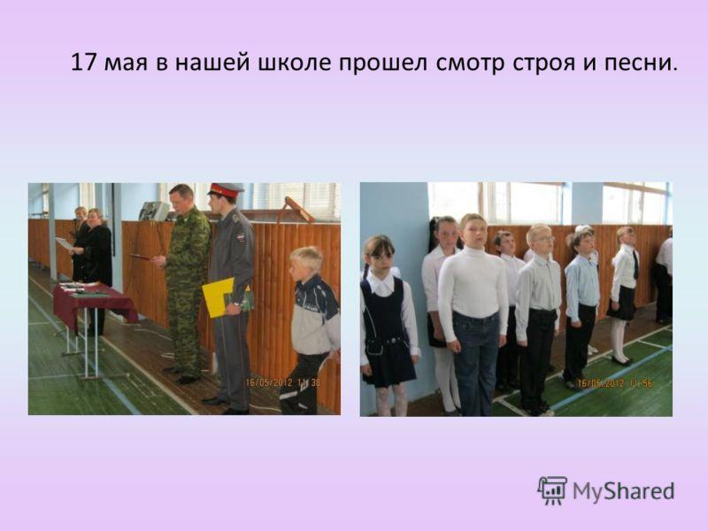 17 мая в нашей школе прошел смотр строя и песни.