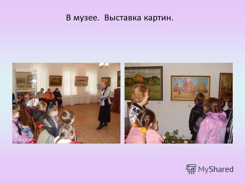 В музее. Выставка картин.