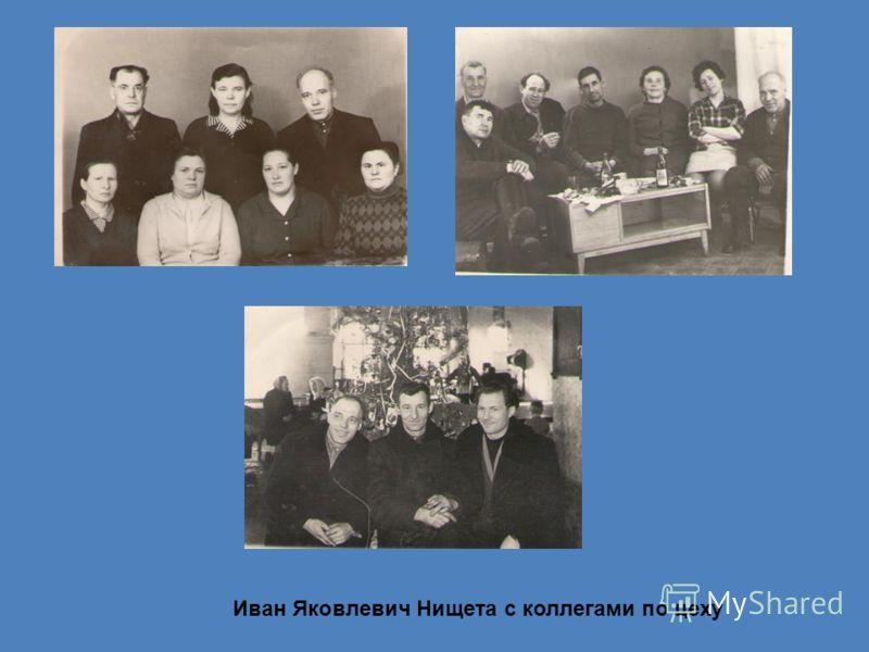 Иван Яковлевич Нищета с коллегами по цеху