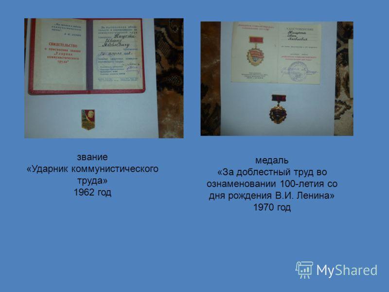 звание «Ударник коммунистического труда» 1962 год медаль «За доблестный труд во ознаменовании 100-летия со дня рождения В.И. Ленина» 1970 год