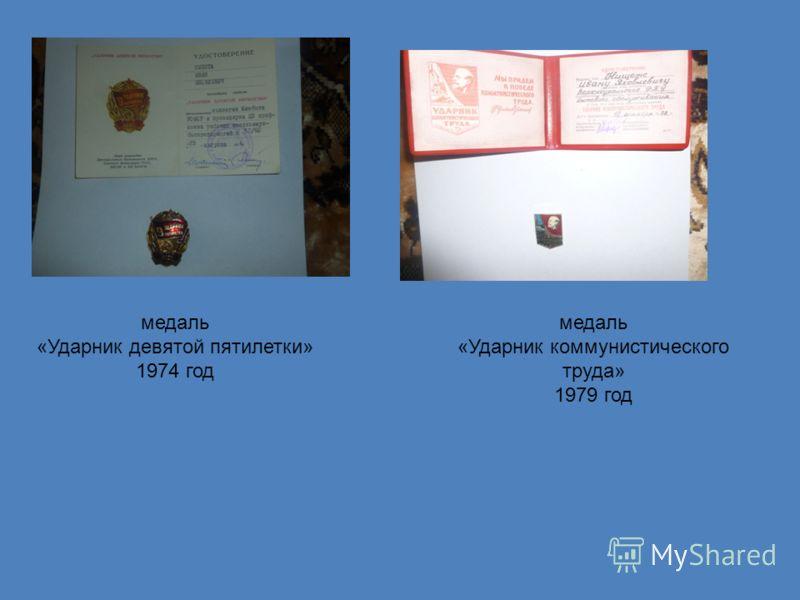 медаль «Ударник девятой пятилетки» 1974 год медаль «Ударник коммунистического труда» 1979 год