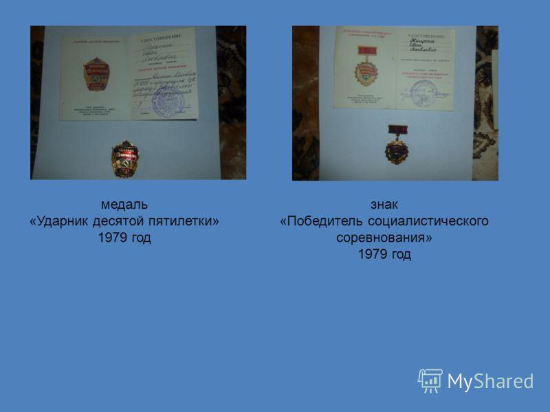медаль «Ударник десятой пятилетки» 1979 год знак «Победитель социалистического соревнования» 1979 год