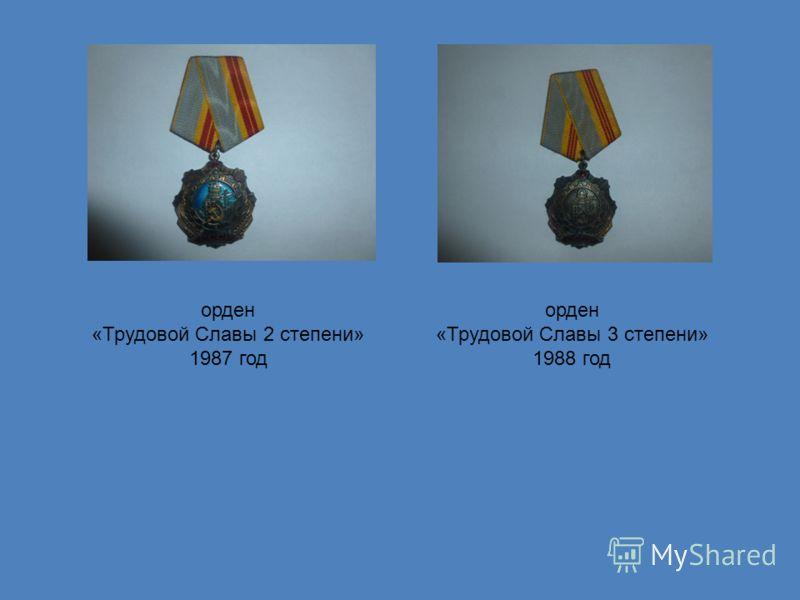 орден «Трудовой Славы 2 степени» 1987 год орден «Трудовой Славы 3 степени» 1988 год