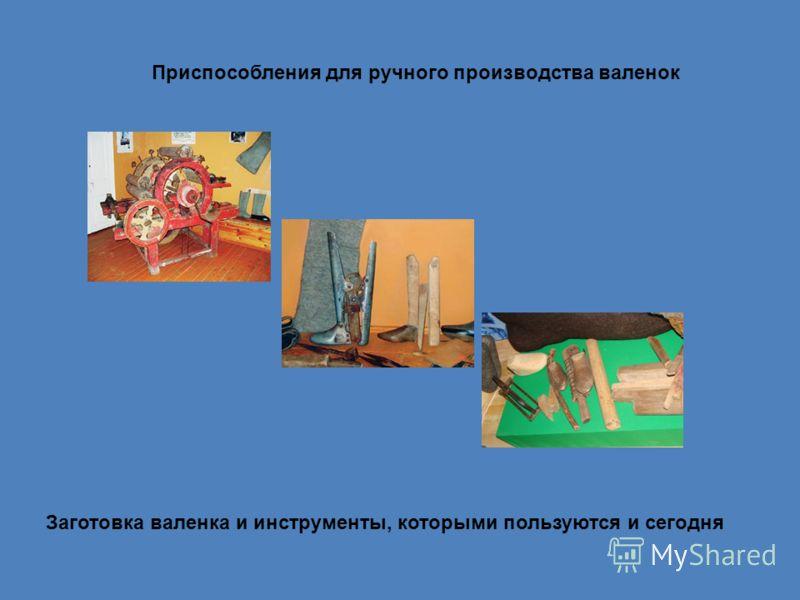 Приспособления для ручного производства валенок Заготовка валенка и инструменты, которыми пользуются и сегодня