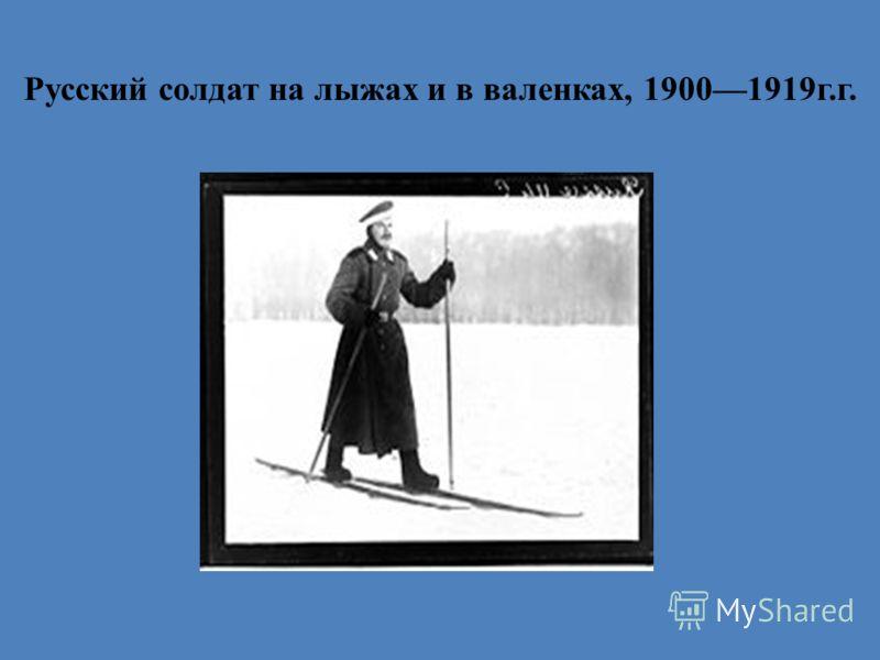 Русский солдат на лыжах и в валенках, 19001919г.г.