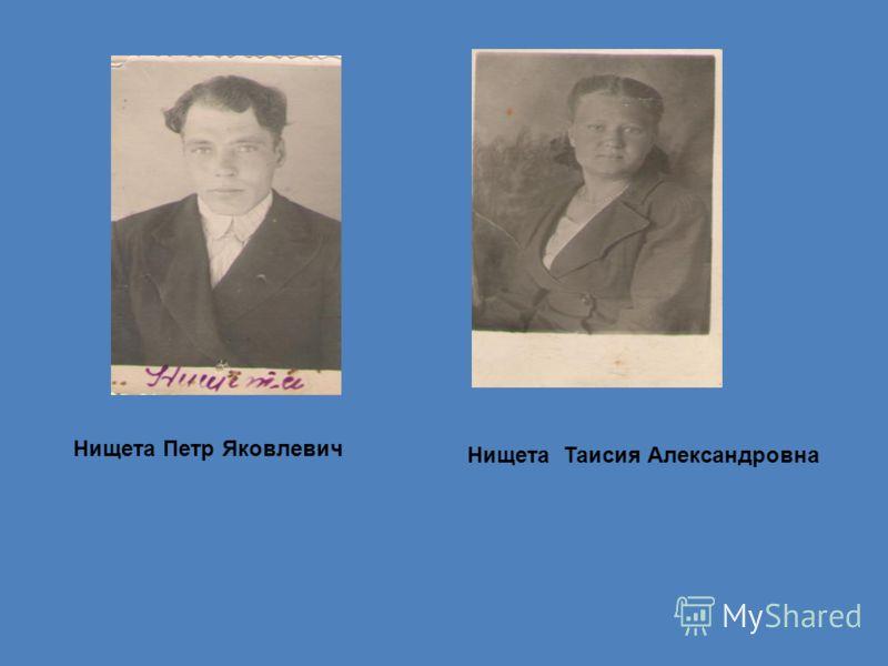 Нищета Петр Яковлевич Нищета Таисия Александровна