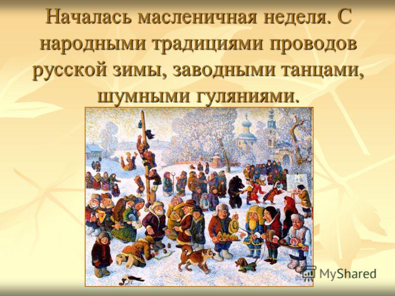 Началась масленичная неделя. С народными традициями проводов русской зимы, заводными танцами, шумными гуляниями.