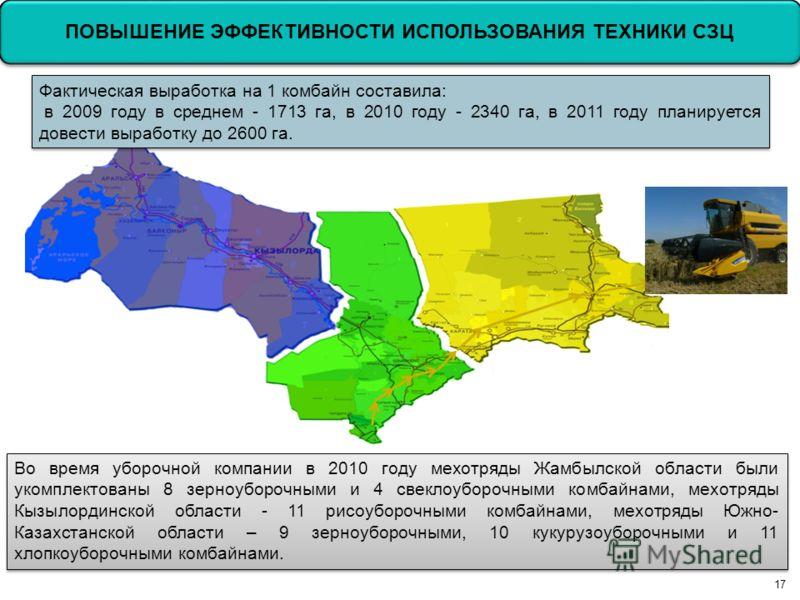 ПОВЫШЕНИЕ ЭФФЕКТИВНОСТИ ИСПОЛЬЗОВАНИЯ ТЕХНИКИ СЗЦ Во время уборочной компании в 2010 году мехотряды Жамбылской области были укомплектованы 8 зерноуборочными и 4 свеклоуборочными комбайнами, мехотряды Кызылординской области - 11 рисоуборочными комбайн
