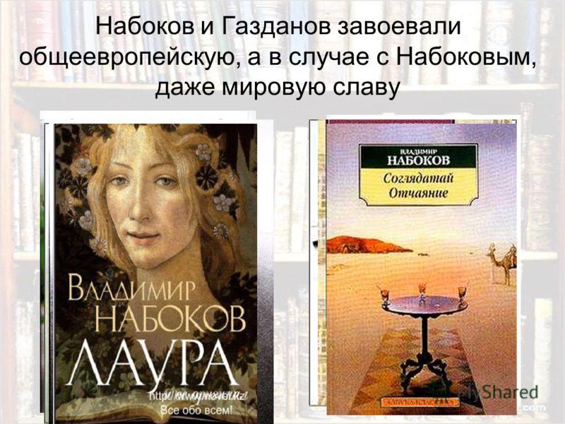 Набоков и Газданов завоевали общеевропейскую, а в случае с Набоковым, даже мировую славу