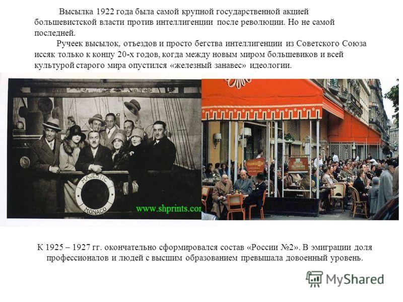 Высылка 1922 года была самой крупной государственной акцией большевистской власти против интеллигенции после революции. Но не самой последней. Ручеек высылок, отъездов и просто бегства интеллигенции из Советского Союза иссяк только к концу 20-х годов