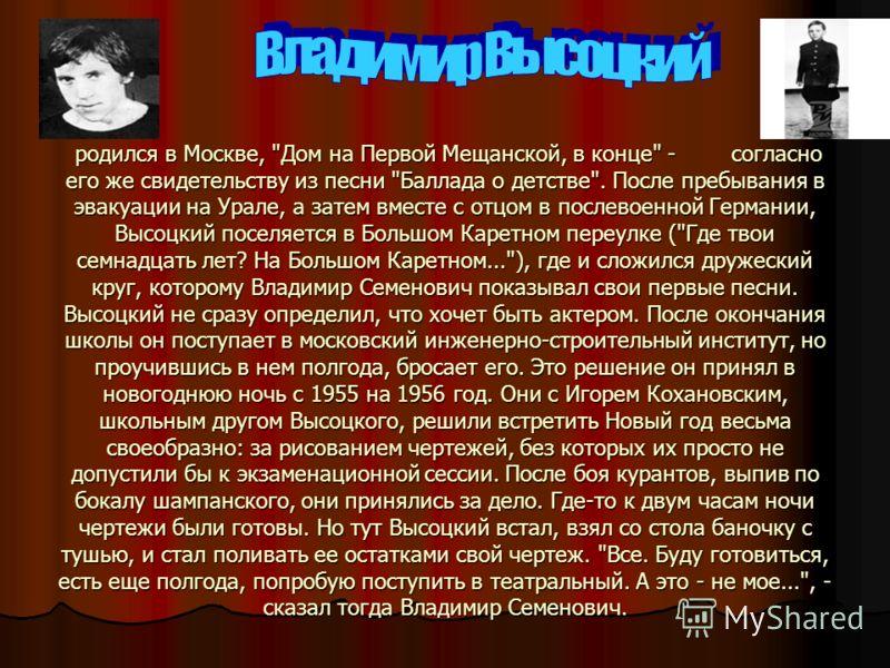 родился в Москве,