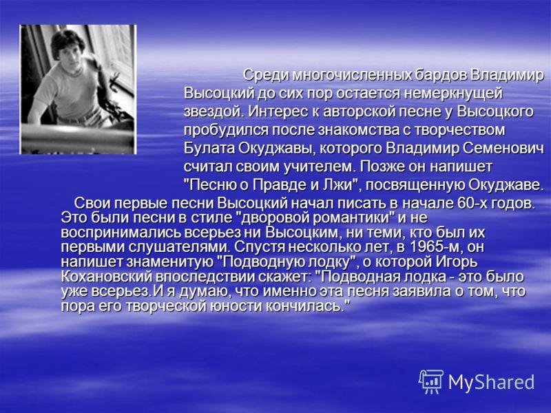 Среди многочисленных бардов Владимир Среди многочисленных бардов Владимир Высоцкий до сих пор остается немеркнущей Высоцкий до сих пор остается немеркнущей звездой. Интерес к авторской песне у Высоцкого звездой. Интерес к авторской песне у Высоцкого