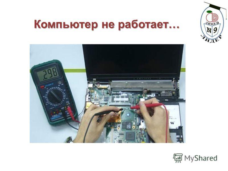 Компьютер не работает…