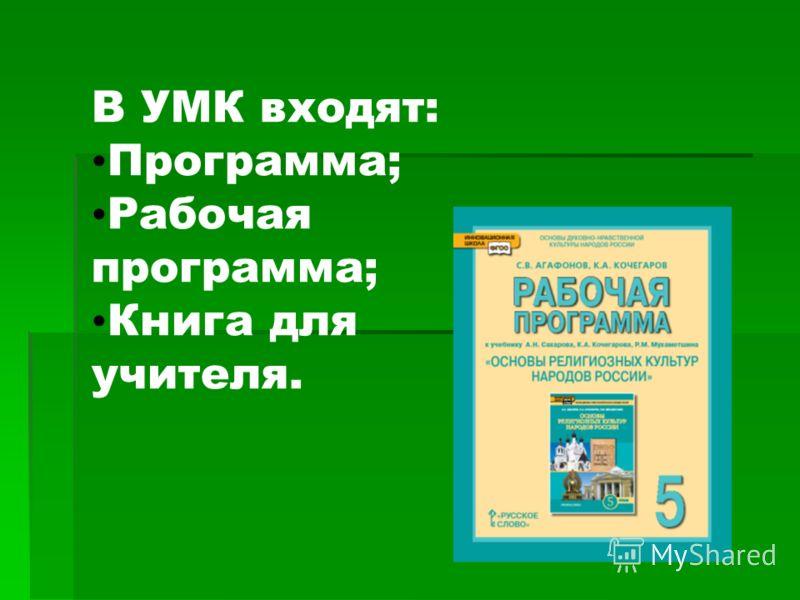 В УМК входят: Программа; Рабочая программа; Книга для учителя.