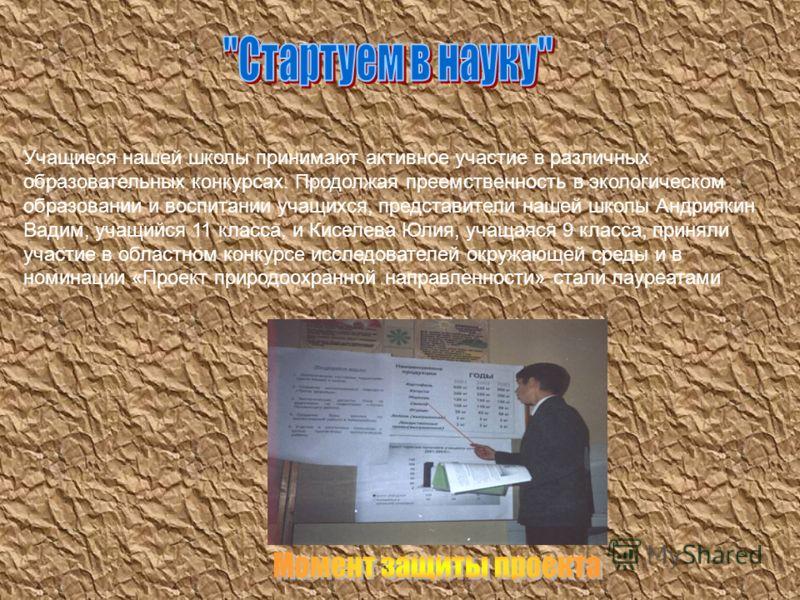 Грант отправляется в Кучки В 2003 году школа приняла участие в конкурсе социальных проектов, проводимых Пензенским региональным отделением «Гражданский союз». В номинации экологических проектов школа стала победителем и выиграла грант в 30 000 рублей