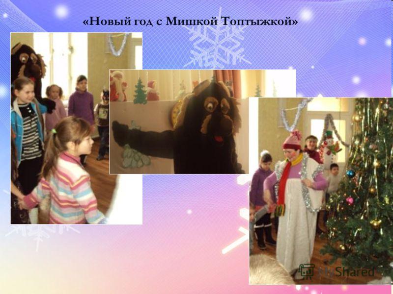 «Новый год с Мишкой Топтыжкой»