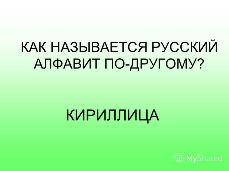КТО ТАКОЙ ЮРИЙ НИКУЛИН? ЮРИЙ НИКУЛИН РУССКИЙ АРТИСТ ЦИРКА, АКТЁР КИНО И ТЕАТРА, РЕЖИССЁР ФИЛЬМОВ