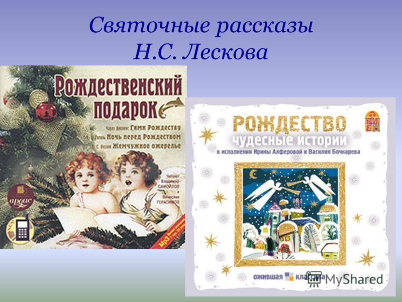 Святочные рассказы Н.С. Лескова