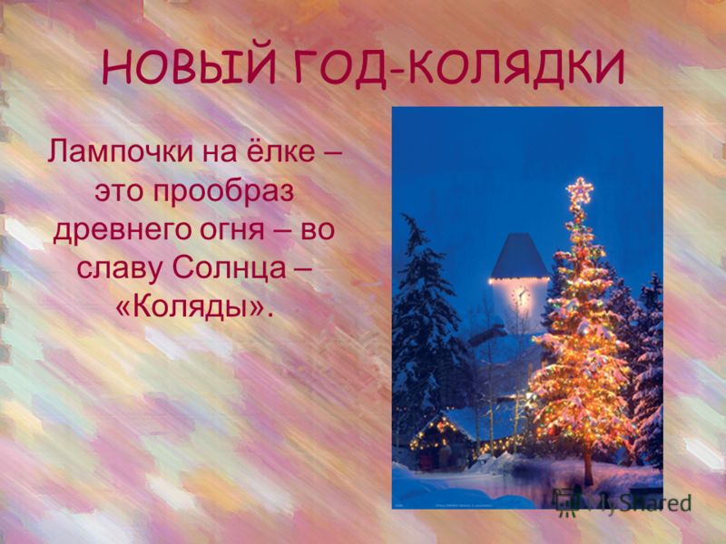 НОВЫЙ ГОД-КОЛЯДКИ Лампочки на ёлке – это прообраз древнего огня – во славу Солнца – «Коляды».