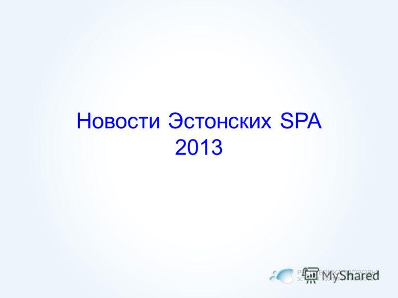 Новости Эстонских SPA 2013