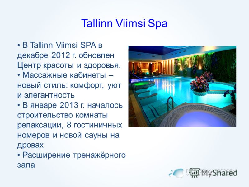 Tallinn Viimsi Spa В Tallinn Viimsi SPA в декабре 2012 г. обновлен Центр красоты и здоровья. Массажные кабинеты – новый стиль: комфорт, уют и элегантность В январе 2013 г. началось строительство комнаты релаксации, 8 гостиничных номеров и новой сауны