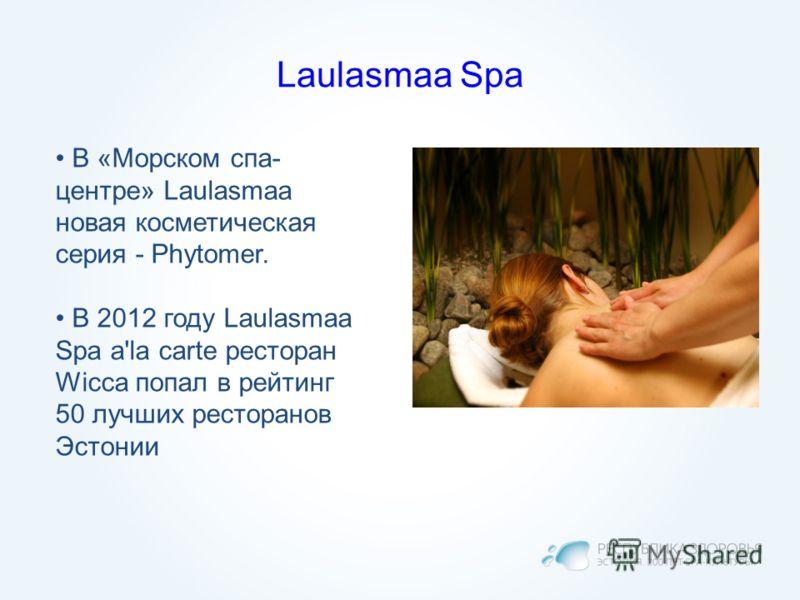 Laulasmaa Spa В «Морском спа- центре» Laulasmaa новая косметическая серия - Phytomer. В 2012 году Laulasmaa Spa a'la carte ресторан Wicca попал в рейтинг 50 лучших ресторанов Эстонии