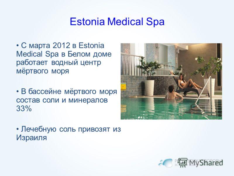 Estonia Medical Spa C марта 2012 в Estonia Medical Spa в Белом доме работает водный центр мёртвого моря В бассейне мёртвого моря состав соли и минералов 33% Лечебную соль привозят из Израиля