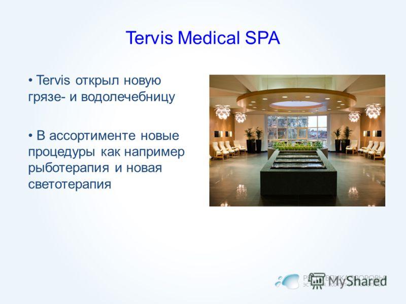 Tervis Medical SPA Tervis открыл новую грязе- и водолечебницу В ассортименте новые процедуры как например рыботерапия и новая светотерапия