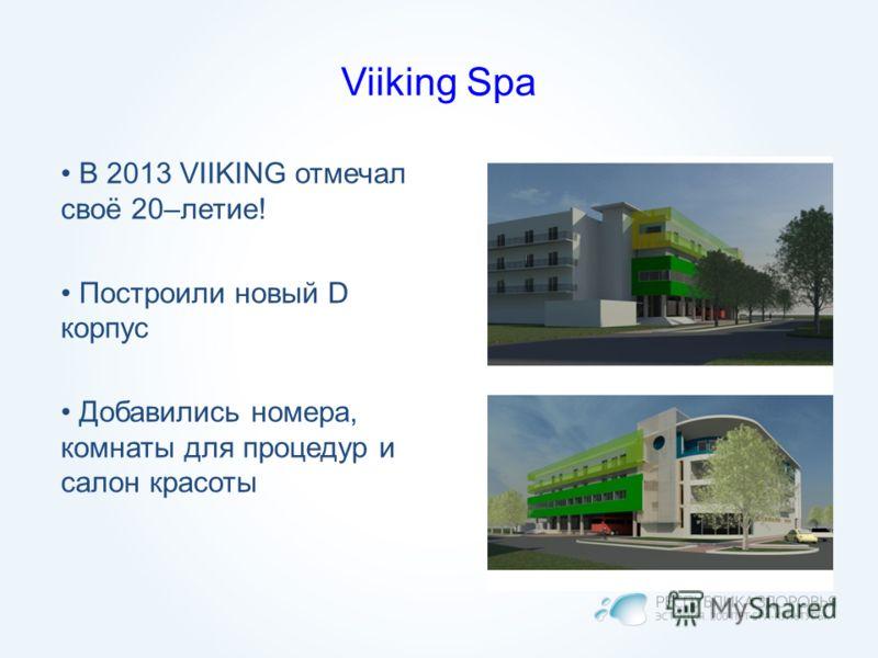 Viiking Spa В 2013 VIIKING отмечал своё 20–летие! Построили новый D корпус Добавились номера, комнаты для процедур и салон красоты