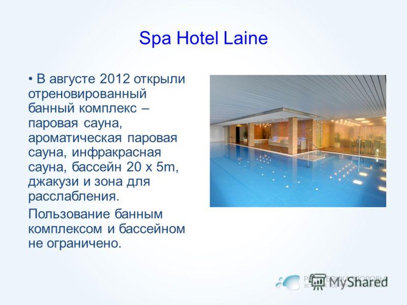 Spa Hotel Laine В августе 2012 открыли отреновированный банный комплекс – паровая сауна, ароматическая паровая сауна, инфракрасная сауна, бассейн 20 x 5m, джакузи и зона для расслабления. Пользование банным комплексом и бассейном не ограничено.