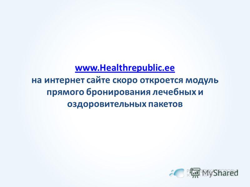 www.Healthrepublic.ee www.Healthrepublic.ee на интернет сайте скоро откроется модуль прямого бронирования лечебных и оздоровительных пакетов
