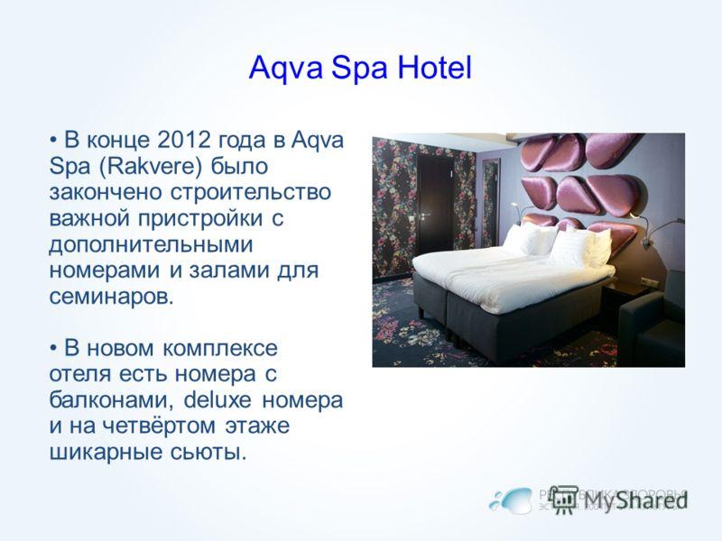 Aqva Spa Hotel В конце 2012 года в Aqva Spa (Rakvere) было закончено строительство важной пристройки с дополнительными номерами и залами для семинаров. В новом комплексе отеля есть номера с балконами, deluxe номера и на четвёртом этаже шикарные сьюты