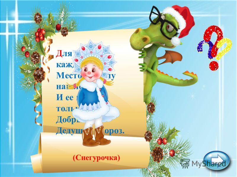 И мальчишки и девчушки Ждут его на Новый Год, Потому что он игрушки Им под елочки кладет. (Дед Мороз)