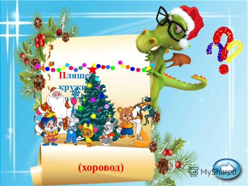 Он под елкою лежит, И секрет свой сторожит. Что в нем, знает Дед Мороз, Потому что сам принес. (подарок)
