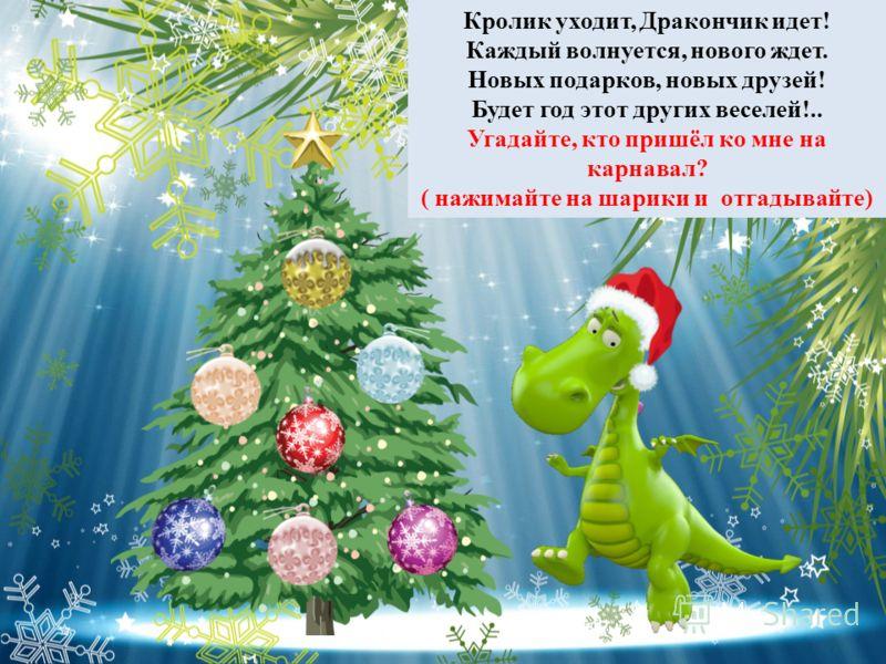 Эта змейка в Новый год К нам на елку заползет, Подмигнет сто тысяч раз Сотней разноцветных глаз. (электрическая гирлянда)