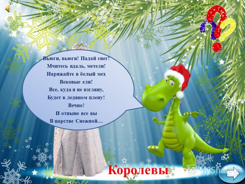 Лес украсил хорошо Дед Мороз – проказник Следом я за ним пошел И попал на праздник. Ах, какая красота! Я здесь точно неспроста – Я на елочку похож! Я лесной колючий … еж